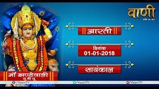 Maa Jhandewali | | LIVE Evening Aarti 01 january 2018 | | VAANI CHANNEL