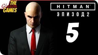 Прохождение HITMAN 6 (Эпизод 2) #5 ➤ ШОКОВАЯ ТЕРАПИЯ