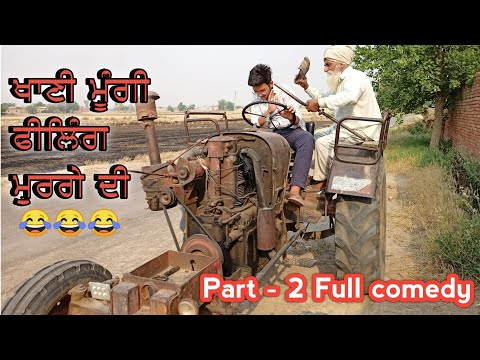 Bapu da assha || Part - 2 || New Punjabi latest short comedy film 2021 || #Punjabfilms