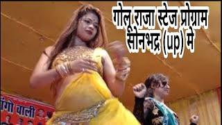 गोलू राजा और पूजा रूपा का जबरदस्त स्टेज प्रोग्राम सोनभद्र जिला मे Golu raja stage show in sonbhadr