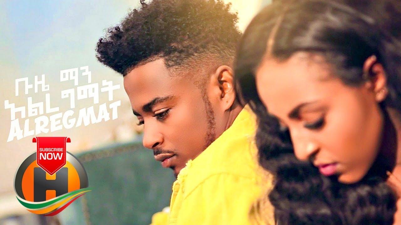Buze Man (Buzayehu Kifle) - Alregmat | አልረግማት - New Ethiopian Music 2019 (Official Video)