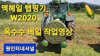 원인터내셔널 맥헤일 랩핑기로 옥수수 말기 W2020