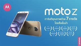 คุ้มกว่านี้ไม่มีอีกแล้ว ซื้อ Moto Z รับฟรี Moto Mods มูลค่ารวมกว่า 5,000 บาท!!