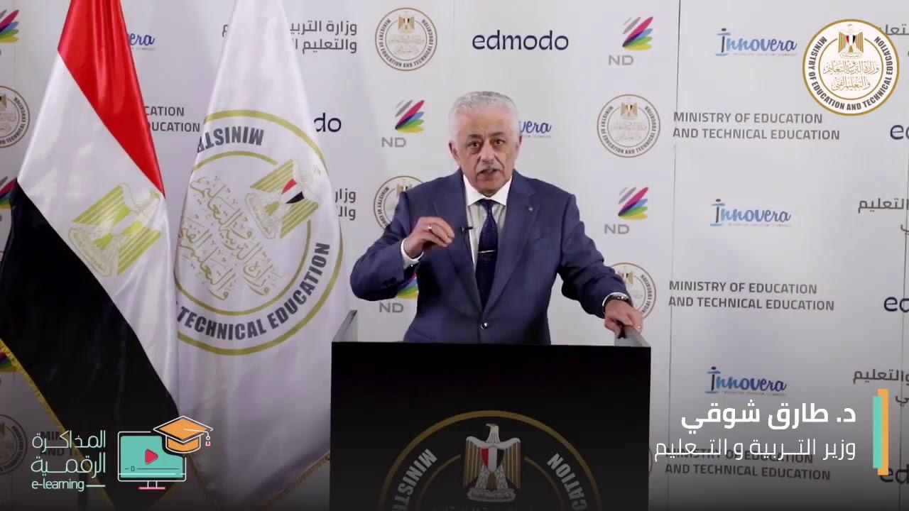 الان  وزير التربية و التعليم منصة edmodo