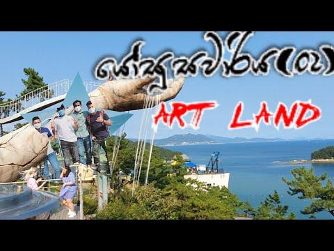 travel  seoul to  yeosu, Amazing  Art land in south korea , කොරියාවේ යෝසු ආර්ට් ලෑන්ඩ්