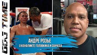 Андре Розье высказался о конфликте Головкина и Санчеса | Новости Бокса