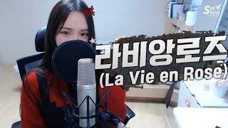 IZ*ONE(아이즈원) - La Vie en Rose(라비앙로즈) COVER by 새송 SAESONG