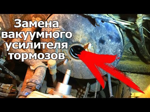 Проваливается педаль тормоза. Замена вакуумного усилителя тормозов. | Видеолекция#2
