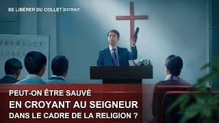 Peut-on être sauvé en croyant au Seigneur dans le cadre de la religion ?