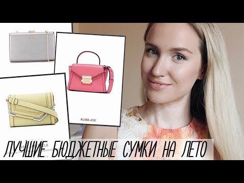 ЛУЧШИЕ БЮДЖЕТНЫЕ СУМКИ   БРЕНДОВЫЕ СУМКИ ДО 10.000 РУБ   AlenaPetukhova