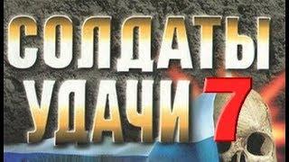 Андрей Таманцев. Солдаты удачи 7. Угол атаки 1