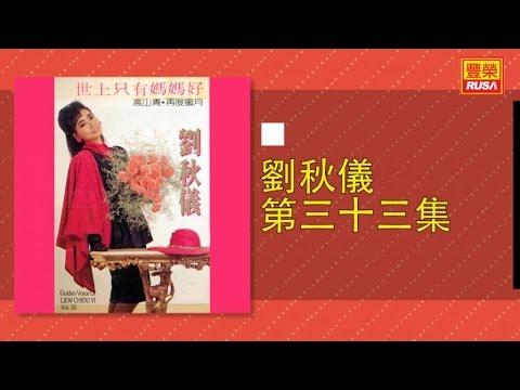 劉秋儀 - 心中喜歡就說愛,愛的你呀何處尋,情花,後悔愛上你,雨中情侶 - [Original Music Audio]
