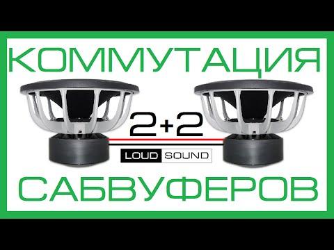 видео: [ОБУЧАЛКА] Коммутация двух сабвуферов