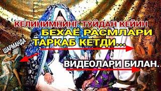 ТУЙДАН КЕЙИН КЕЛИНИМНИНГ БЕХАЁ РАСМЛАРИ ТАРКАБ КЕТДИ