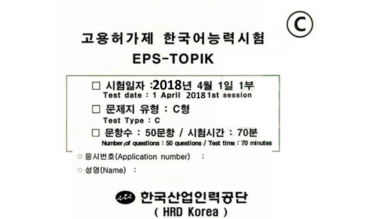 2018 Philippines EPS Exam Paper with Answer Sheet!!!
