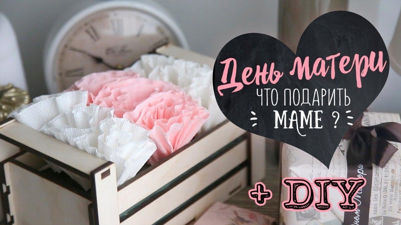 Что подарить маме? I День матери I + DIY
