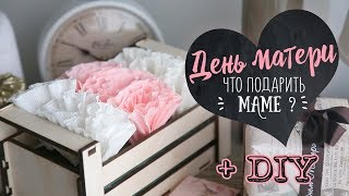 видео Что подарить маме на День рождения: фото идеи