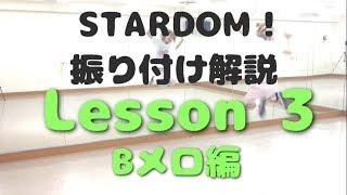 STARDOM!Bメロの振り付け解説です。 0:57〜 解説スタート 2:22〜 ステップをゆっくり解説 4:33〜 スローで通し ※オリジナルとは異なる場合があります。ご了承ください。