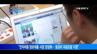 [서울경제TV] 中企 위한 전자어음담보 P2P대출 시장…