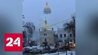 Смотреть видео В Киево-Печерской лавре начался пожар - Россия 24 онлайн