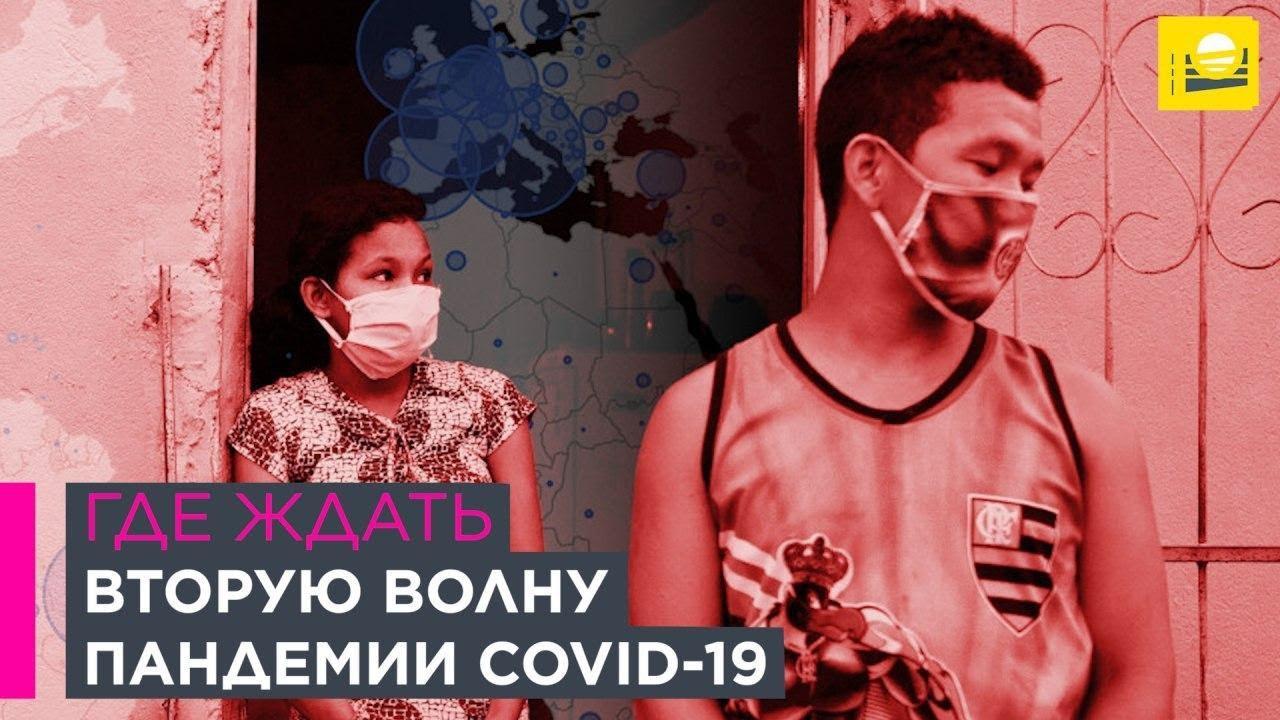 Где ждать вторую волну пандемии COVID-19  | 10+