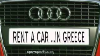 Rent a Car in Greece Thessaloniki(, 2014-03-10T12:56:22.000Z)