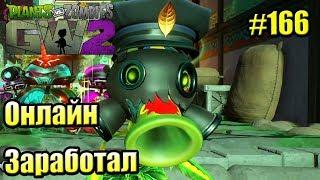 САДОВОЕ ПОБОИЩЕ! #166 — Plants vs Zombies Garden Warfare 2 {PS4} — ОНЛАЙН ЗАРАБОТАЛ
