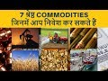 7 Top Commodities to Invest In [Hindi]?