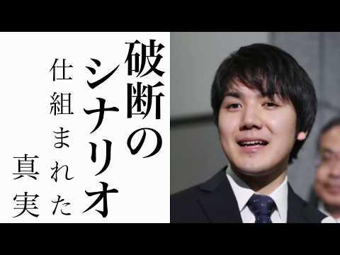 """【小室圭】最新 眞子さまと""""海の王子""""小室圭さんとの結婚延期。なんとシナリオだった?やばい。。。"""