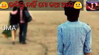 Mana Dei Bhala Tate Paithili Mun - Odia New Sad Song - Humane Sagar - Manas Kumar - new status