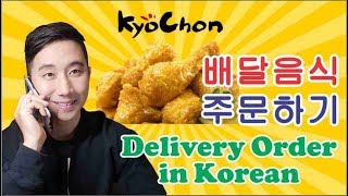 Let's order Deliver Food with Twice members! Learn how to order Delivery food in Korean!