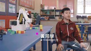 Publication Date: 2020-09-10   Video Title: 【中華基督教會協和小學】 STEM教學經驗訪問