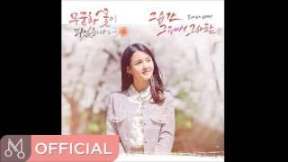 """태사비애 """"무궁화 꽃이 피었습니다 OST Part.4"""" - 그순간 그래서 그사람"""