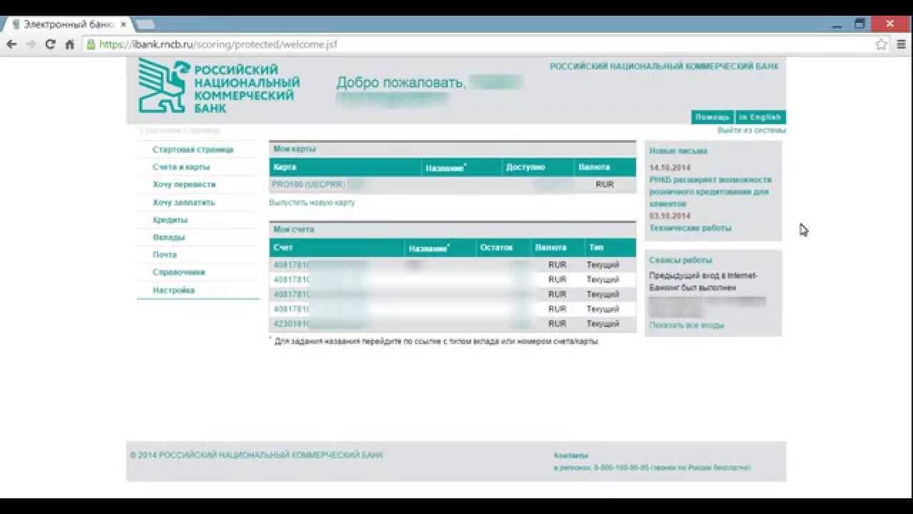рнкб бизнес банк онлайн