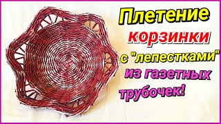 Плетение корзины-фруктовницы из газетных трубочек. Подробный МК!