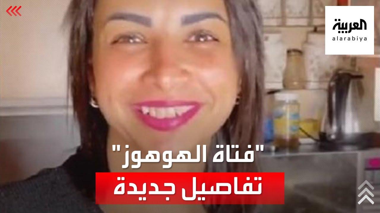 تمديد الحبس 15 يوما لـ -فتاة الهوهوز- في مصر