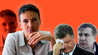 Савченко грозится порвать Порошенко на президентских выборах!