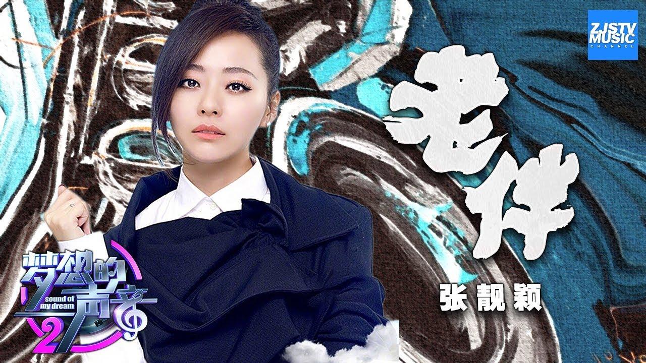 [ CLIP ] 张靓颖《老伴》 《梦想的声音2》EP.3 20171117 /浙江卫视官方HD/