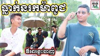 ធ្លាក់នរកម៉ាពូជ ឪអារន្ទះបាញ់ គំរាម អាតេវ They go to Pagoda Comedy From Po Troll Team