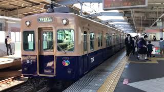 【加速がすごい】今津駅 阪神5001形ジェットカー発車