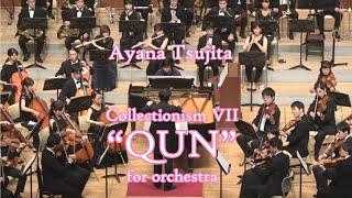 "Collectionism VII /""QUN"" for orchestra(辻田 絢菜)(2017年改訂版 委嘱作品/関西初演)"