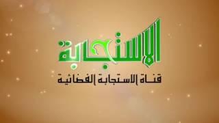 تردد قناة العفاسي الجديد 2019