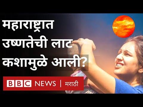 Maharashtra Mumbai मध्ये Heat Wave कशामुळे आली? ही परिस्थिती किती दिवस राहणार?