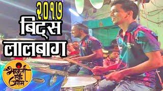 Video LALBAUG BEATS   SPECIAL   Char Bunglow Cha Raja Aagman Sohala 2017   Mumbai Ganpati Aagman Sohala download MP3, 3GP, MP4, WEBM, AVI, FLV November 2017
