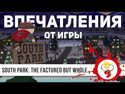 Все игры по south park[И.Х#2]