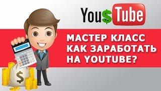 Как заработать на YouTube быстро