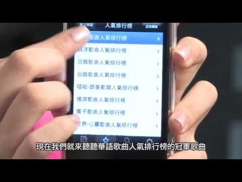 KKBOX iPhone 版入門教學 (HD)