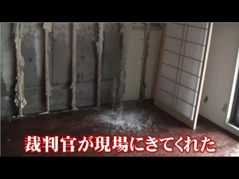 大覚 VS 南海辰村建設 続・大津欠陥マンション動画