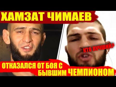 НЕОЖИДАННО Хамзат Чимаев ОТКАЗАЛСЯ от боя, Конор перед боем с Порье, Хабиб