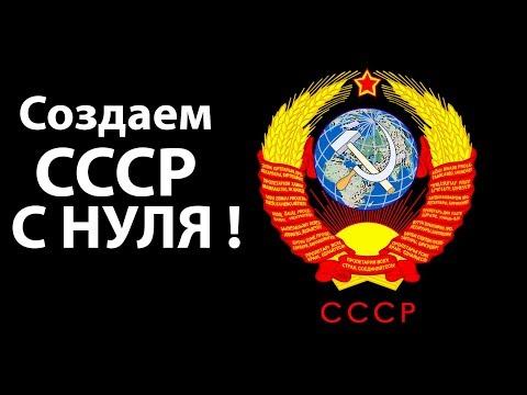 В 2020 СССР возродится ! ( Age Of Civilizations 2 )
